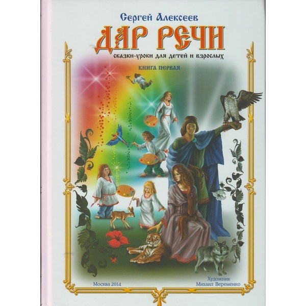 Сергей алексеев дар речи скачать книгу