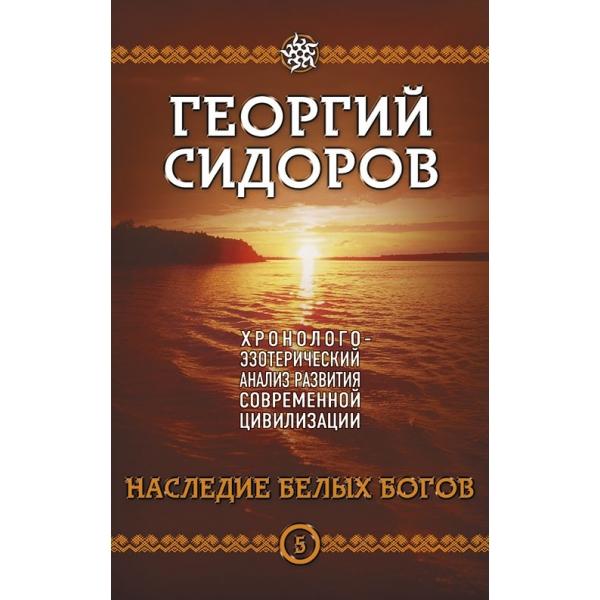 Сидоров георгий алексеевич 2017 книги скачать бесплатно