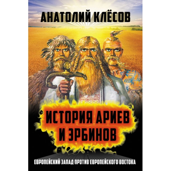Скачать книгу сидоров за гранью истории