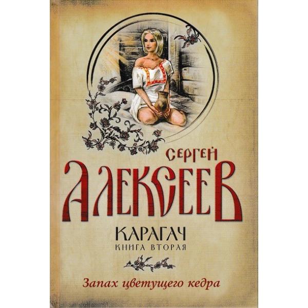 Скачать бесплатно книгу сергея алексеева возвращение каина