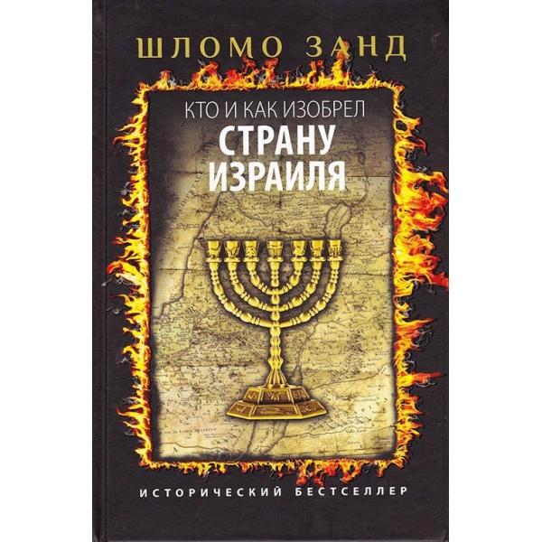 ЗАНД ШЛОМО КТО И КАК ИЗОБРЕЛ ЕВРЕЙСКИЙ НАРОД СКАЧАТЬ БЕСПЛАТНО