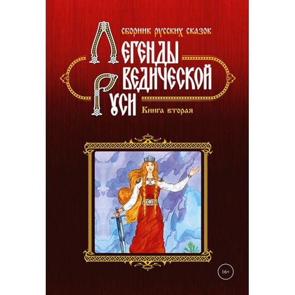 Книга мудрости русских волхвов скачать