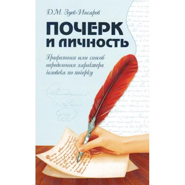 Книги графология скачать бесплатно
