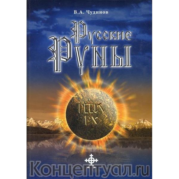 Чудинов валерий алексеевич книги скачать бесплатно fb2