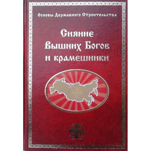 Георгий сидоров книга за семью печатями скачать