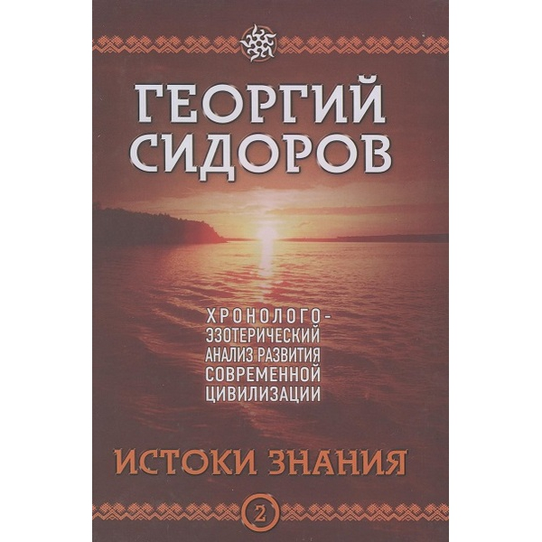 Истоки знания сидоров книга 1 скачать