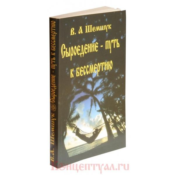 Скачать книгу сыроедение путь к бессмертию