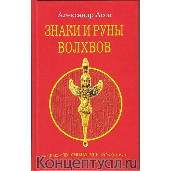 Купить книгу Знаки и руны волхвов (мягкая обложка). Асов А.И. с доставкой по Киеву и всей Украине