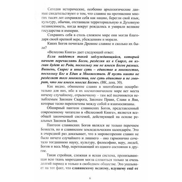 Скачать книгу родовой букварь древнесловенской буквицы